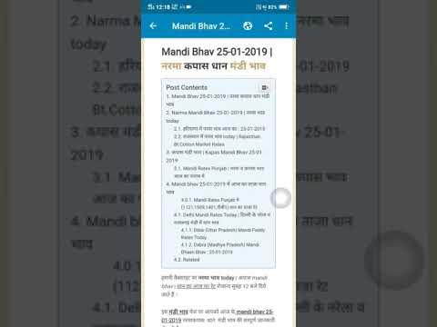 Mandi Bhav 25-01-2019 // Narma bhav today // Kapas Mandi Bhav