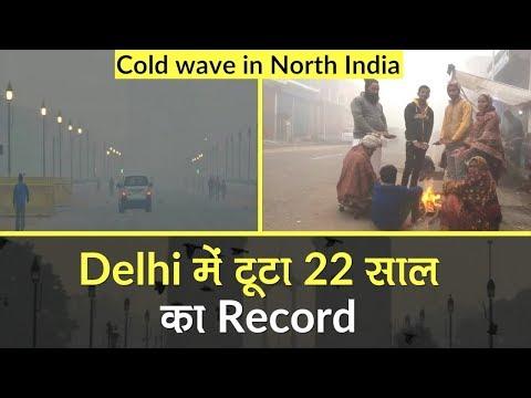 Cold wave in North India: Delhi में टूटा 22 साल का Record