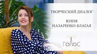 Творческий диалог: Юлия Назаренко-Благая / Образование