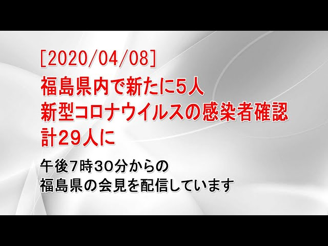 福島 県 コロナ 感染 最新