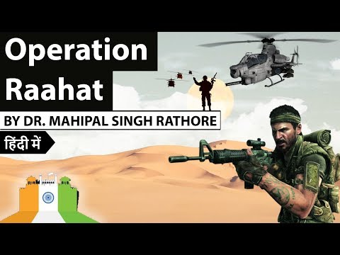 Operation Raahat ऑपरेशन राहत  - Indian rescue mission in Yemen  - Explained in Hindi