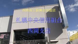 札幌中央信用組合西岡支店