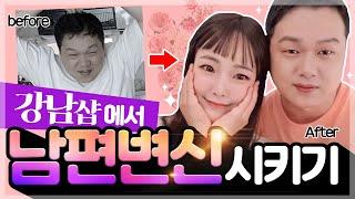 💖초췌한 남편, 강남 청담동 샵에 가서, 헤어 메이크업 받으면, 얼마나 변할까?!! 💖😍