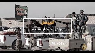 الحصاد 2017/2/2-الموصل.. مراكز احتجاز سرية