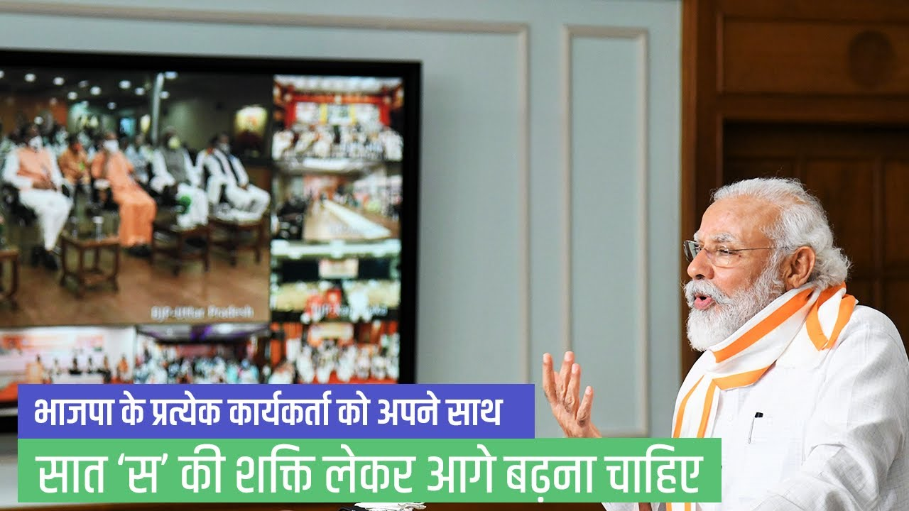PM Modi's mantra of 7 'S' to the BJP Karyakartas...Watch this video to find out!