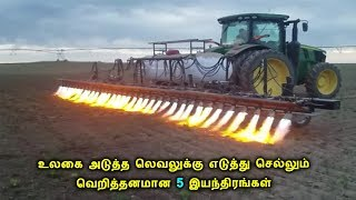 5 Amazing and Unusual Machines in the World You Need To See ! | Tamil One