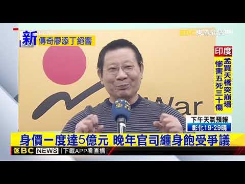最新》「廖添丁」廣播名嘴吳樂天病逝 享壽71歲