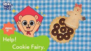 영어나라 | Help! Cookie Fairy | 과자…
