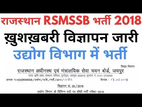 राजस्थान उद्योग विभाग विभिन्न पदों पर भर्ती 2018 | Rajasthan industries recruitment 2018