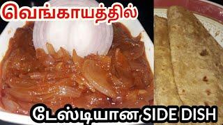 வெங்காயத்தில் இப்படி ஒரு SIDE DISH செய்து பாருங்க......செம டேஸ்ட்