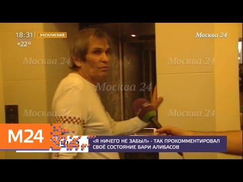 """""""Я ничего не забыл"""" – Бари Алибасов о своем состоянии - Москва 24"""
