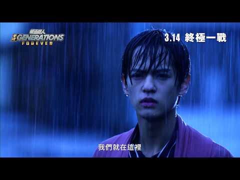 幪面超人平成 Generations Forever (Kamen Rider Heisei Generations Forever)電影預告