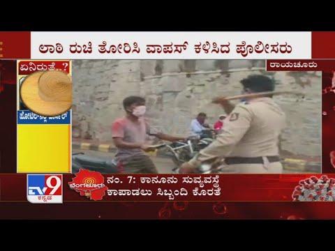 Police Resort To Lathicharge On Lockdown Violators In Raichur, Belagavi, Kalaburagi