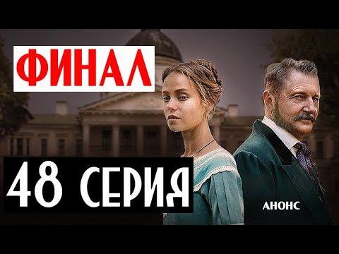 КРЕПОСТНАЯ 48 СЕРИЯ (Финал 2 сезона) Сюжет и описание