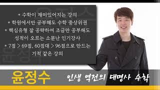 윤정수T 2021 예비고2 윈터스쿨 수학2 316번~ …
