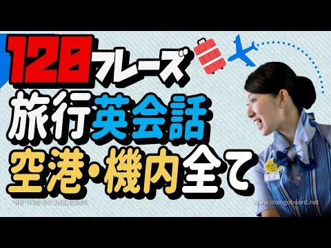 【旅行必須英語】 チケット買いから空港・飛行機で使える全ての英会話必須表現を120フレーズにまとめました!