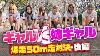 【nutsコラボ】50m走対決⚡⚡最速ギャルと運動音痴がバレるのは誰⁉【後編】