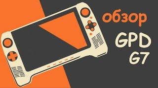 Обзор GPD G7 (DNS Zeus) - [Железная Точка Зрения]