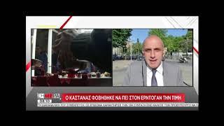 Ο καστανάς φοβήθηκε τον Ερντογάν