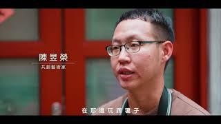 2021礦山藝術季|陳昱榮《消聲之城》