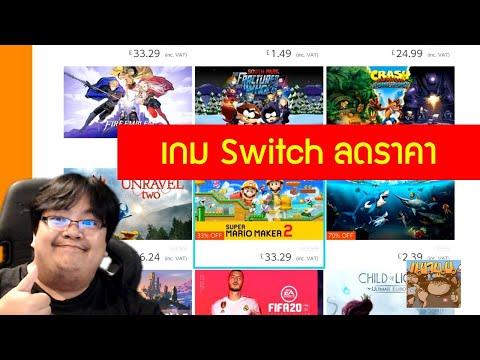เกม Switch ลดราคาเยอะมาก Nintendo eshop Blockbuster Sale ไปซื้อกันด่วน : ข่าวเกมคอนโซล