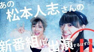 【FREEZE(フリーズ)】松本人志さんの新番組に出演するはずが、まさかの展開に…【Amazon Prime】