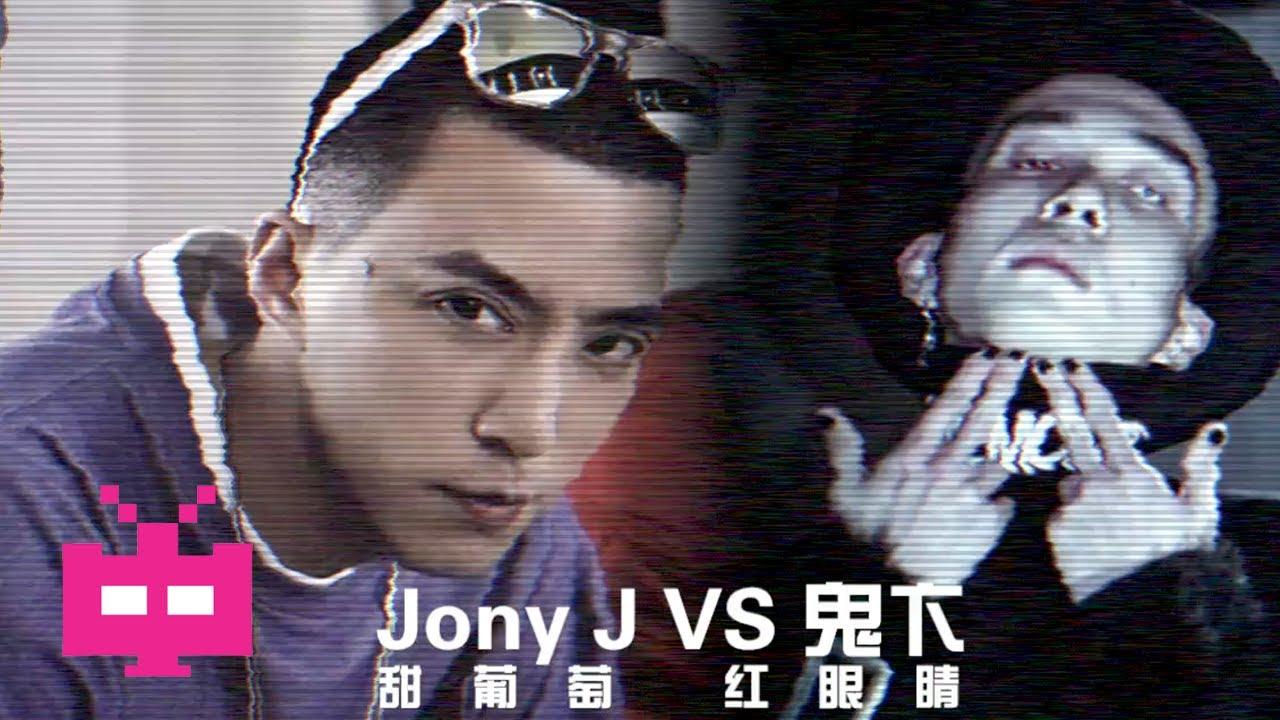 🔥 Jony J  : 甜葡萄 红眼睛 feat.  鬼老师  🔥[ LYRIC VIDEO ]