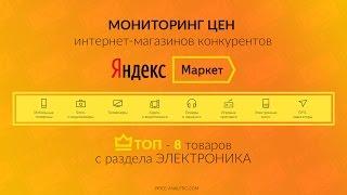 Импорт товаров c Яндекс.Маркет на Tiu.ru с помощью YML-файлов