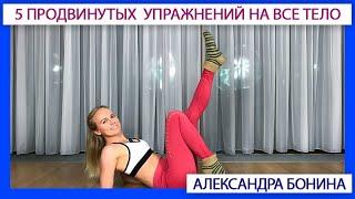 Фитнес дома для продвинутых 5 упражнений для всего тела