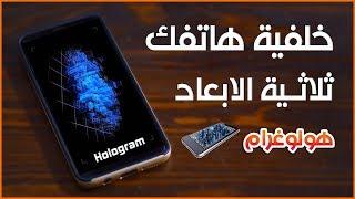 حول خلفيات هاتفك الى خلفية ثلاثية الأبعاد بتقنية Hologram - احسن ما ستراه عيناك (لجميع الهواتف) !! screenshot 2