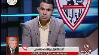 اول تعليق ساخر من مرتضى منصور على تأجيل القمة .. ياخسارة الفلوس اللي دفعتها .!