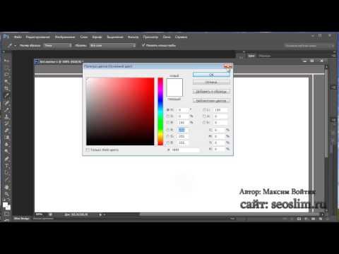 Как сделать картинку для сайта в Фотошопе (Photoshop)