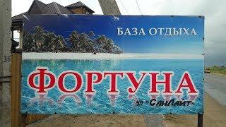 База Отдыха ФОРТУНА. Федотова Коса. Обзор. #фортуна #база_фортуна #кирилловка #азовское_море