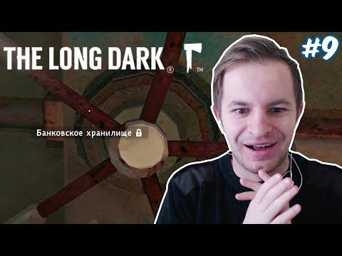 ОГРАБЛЕНИЕ БАНКОВСКОГО ХРАНИЛИЩА | The Long Dark #9