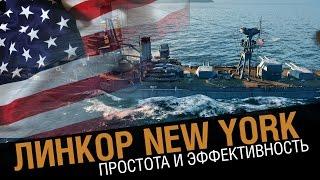 Линкор New York - простота и эффективность   [World of Warships 0.5.4]