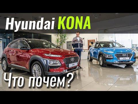Почем Кона для народа? Hyundai Kona в ЧтоПочем S11e06