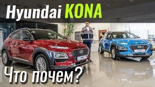 Почем Hyundai Kona 2020 для народа?