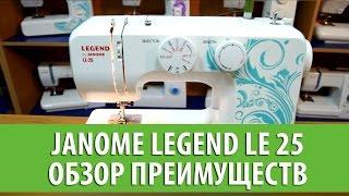 Janome Legend LE 25 - обзор швейной машинки [Новинка]