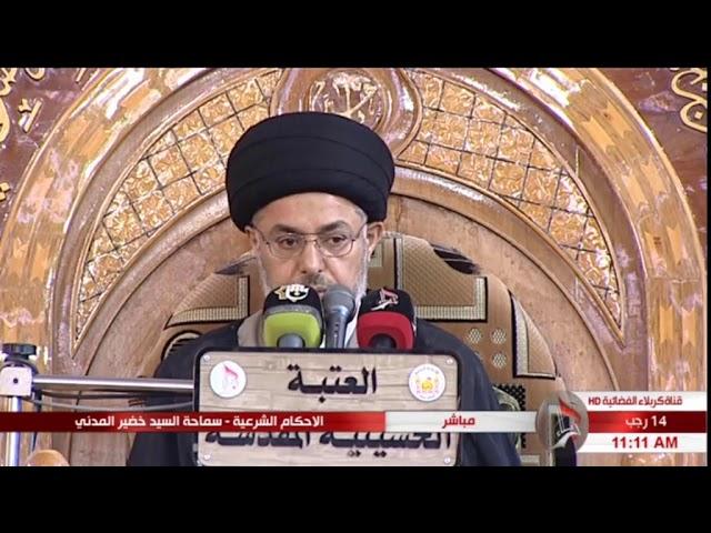 السيد خضير المدني ما حكم مداعبة الزوجه في شهر رمضان Youtube