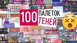 ВСЕ МОИ ПАЛЕТКИ ТЕНЕЙ 2019 | Коллекция косметики 2019
