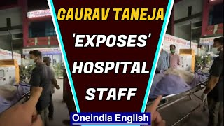 Gaurav Taneja exposes hospital staff: Deaf to requests | Oneindia News