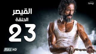 مسلسل القيصر - الحلقة الثالثة والعشرون 23   بطولة يوسف الشريف   The Caesar Series HD Episode 23