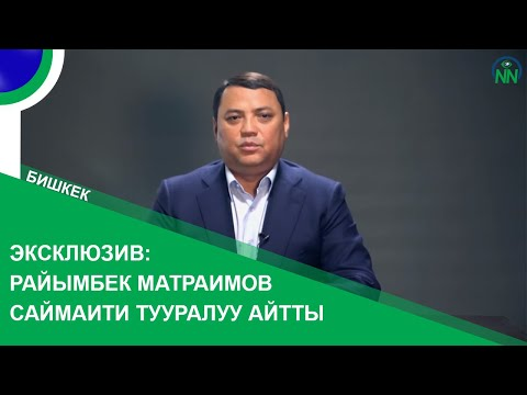 ЭКСКЛЮЗИВ: Райымбек Матраимов Саймаити тууралуу айтты