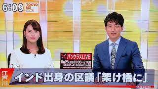 Yogi on Tokyo MX TV Japan 24-May-2019