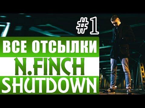 РАЗБОР ТЕКСТА #1 : N.FINCH – Shutdown (Skepta remix)