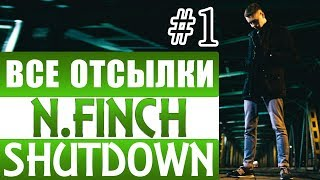 РАЗБОР ТЕКСТА #1 : N.FINCH – Shutdown (Skepta remix)