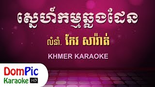 ស្នេហ៍កម្មឆ្លងដែន កែវ សារ៉ាត់ ភ្លេងសុទ្ធ - Sne Kam Chlong Den Keo Sarath - DomPic Karaoke