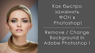 Как заменить фон в Фотошопе / How to Remove-Change Background in Photoshop CC