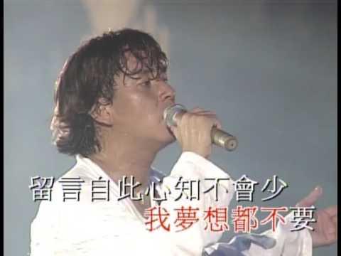 26 講不出再見 - 譚詠麟演唱會 94 / Alan Tam Live 94