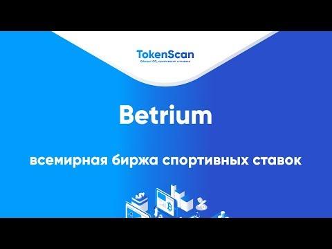 Betrium - всемирная биржа спортивных ставок в криптовалютах